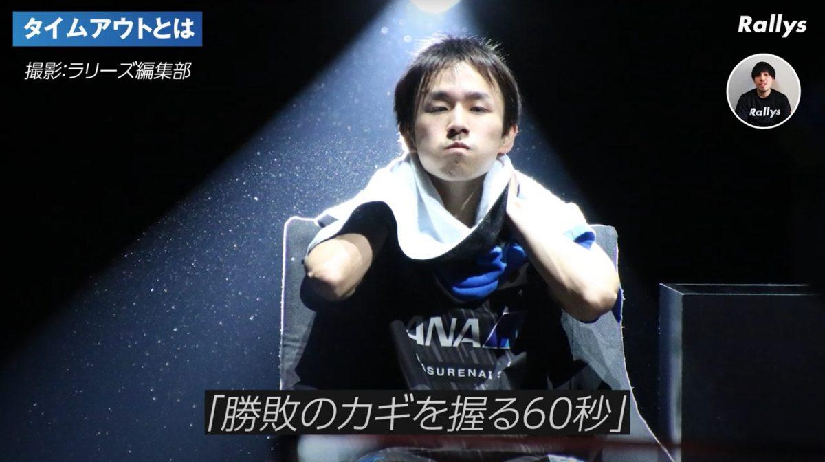 """【卓球動画】""""勝敗の鍵を握る60秒のタイムアウト"""" ルールやタイミングを解説!"""