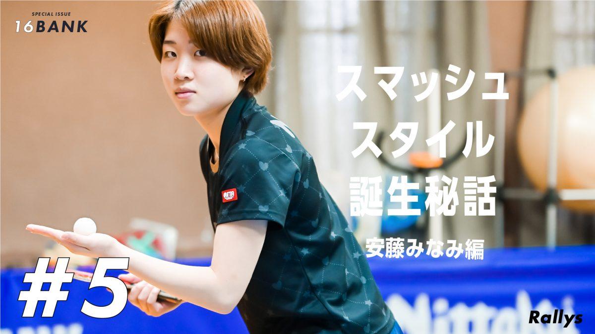 写真:安藤みなみ(十六銀行)/撮影:ハヤシマコ