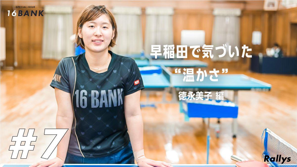 写真:德永美子(十六銀行)/撮影:ハヤシマコ