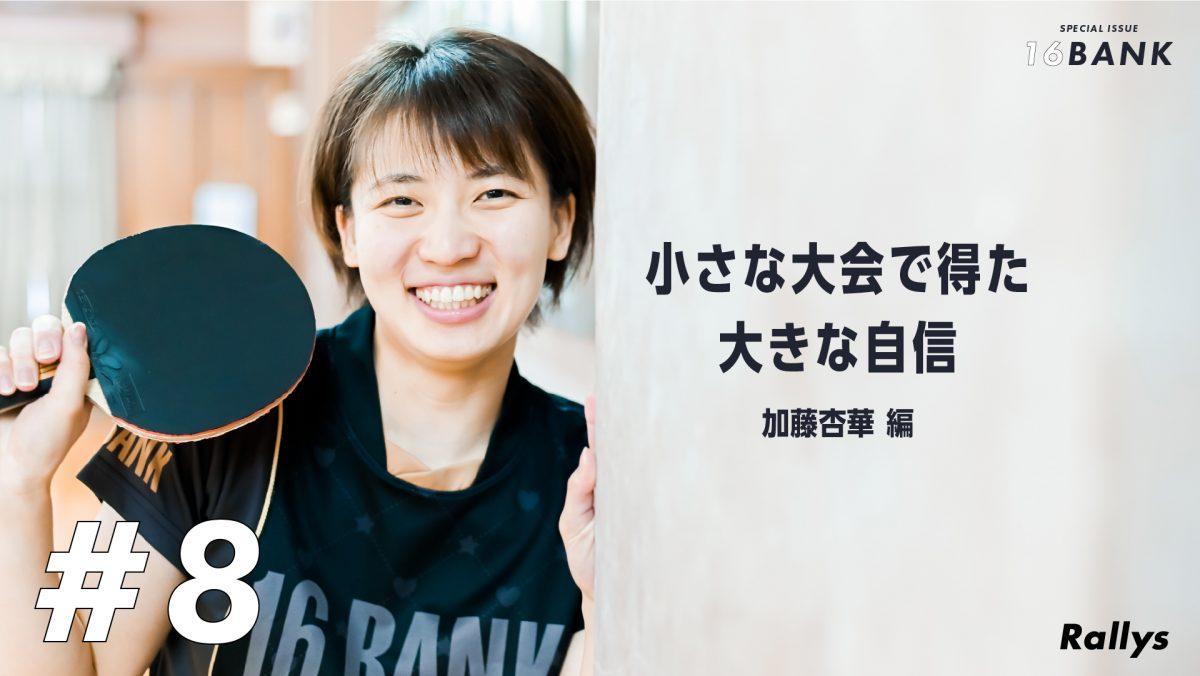 福原愛に勝利し全日本3位 加藤杏華の卓球人生変えた「ベトナムでの優勝」