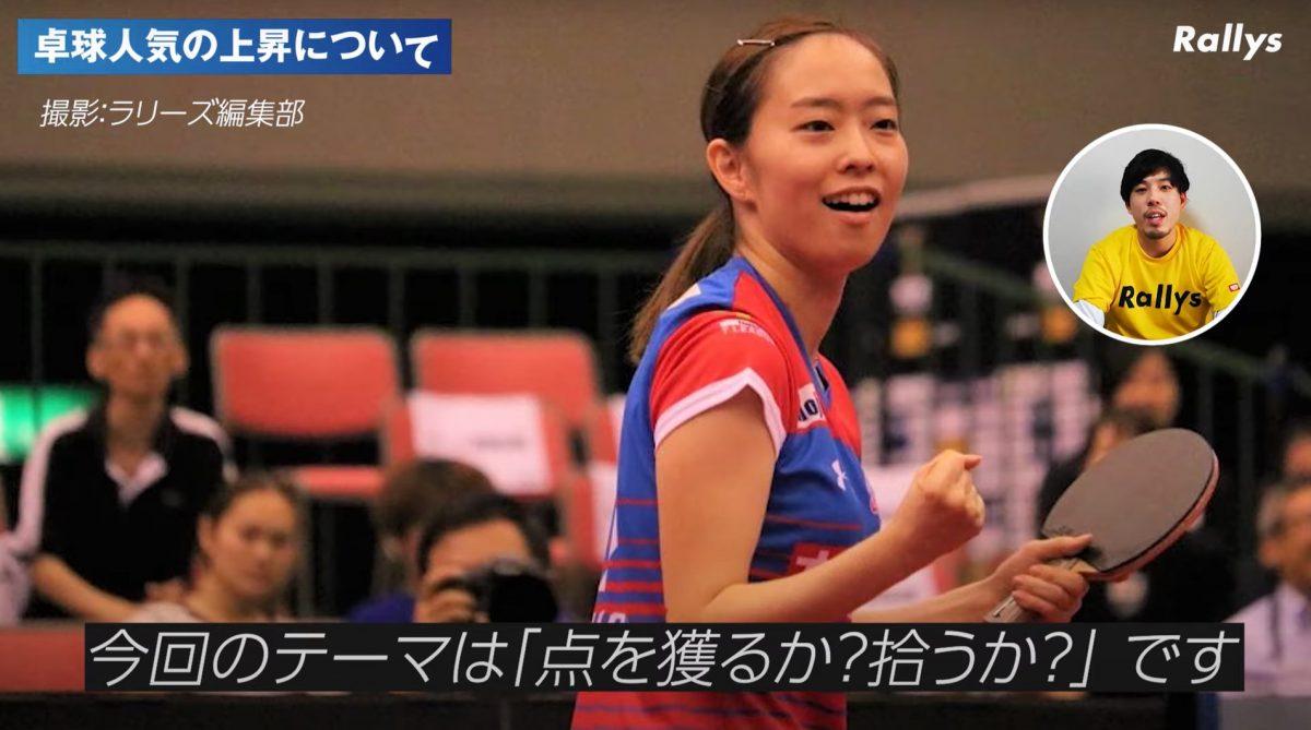 【卓球動画】点を「獲る」か?「拾う」か?丹羽孝希や伊藤美誠は点を「獲る」タイプ