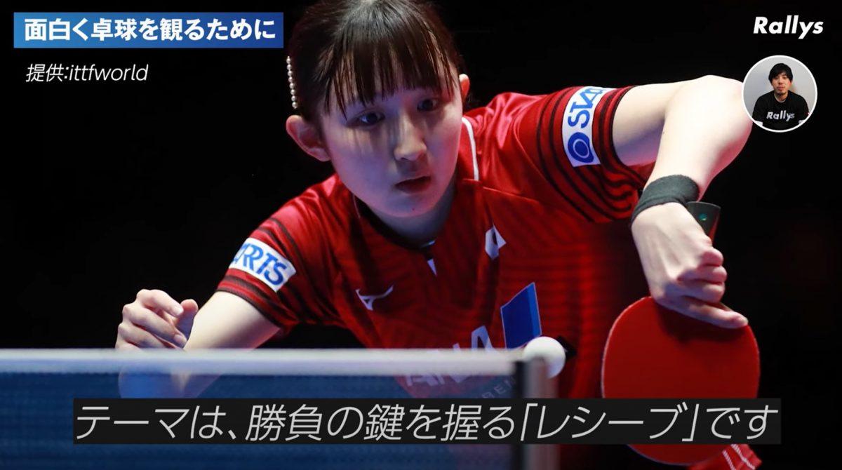 【卓球動画】卓球はレシーブが勝負の鍵 チキータ、ストップ、ツッツキの3つに注目