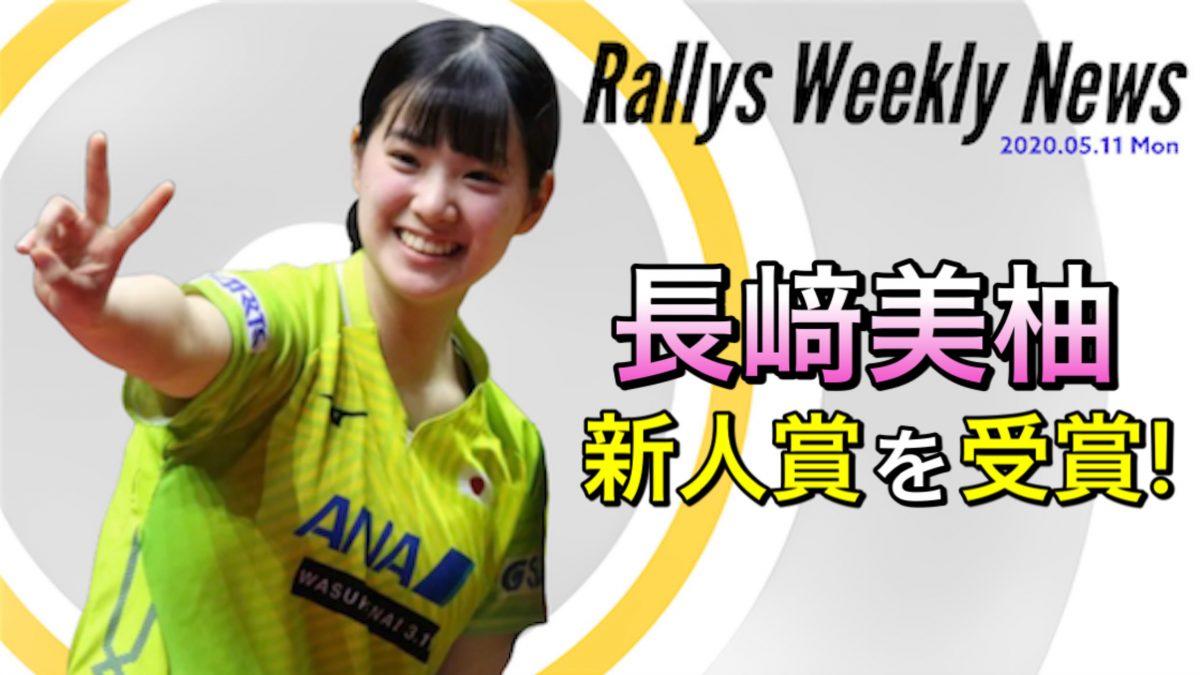 【卓球ニュース動画】長﨑美柚、新人賞獲得 中国代表の今など|Rallys WeeklyDigest