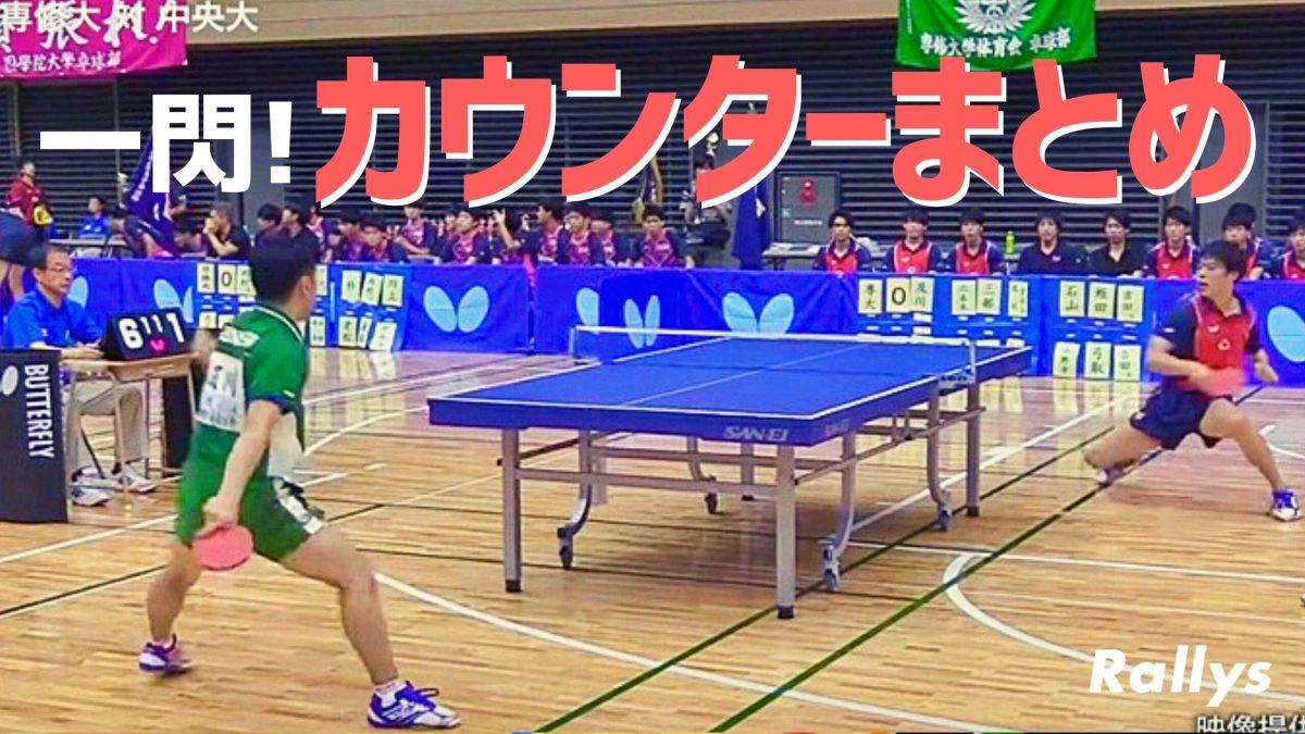 【卓球動画】カウンタープレー集 一気に形勢逆転する爽快プレー