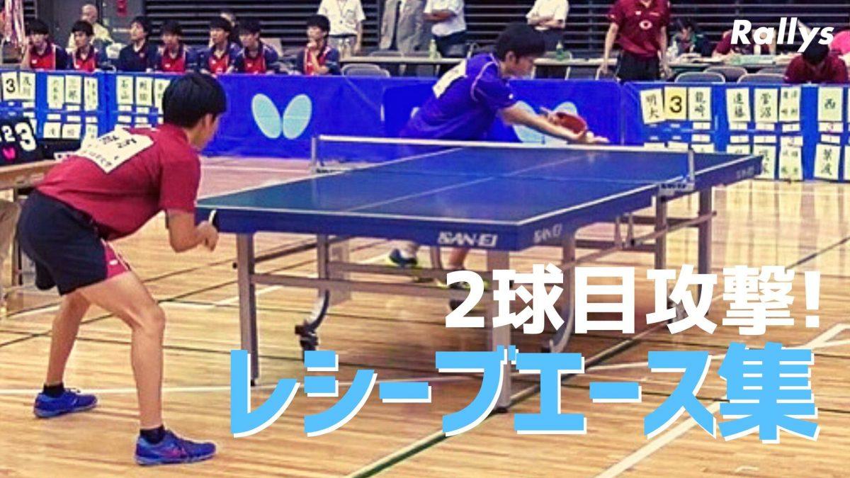 【卓球動画】レシーブエース集 両ハンドドライブで打ち抜く2球目攻撃