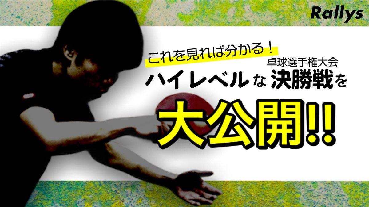 【卓球動画】2月に行われたRallys卓球選手権大会 in大阪 の決勝戦を大公開!