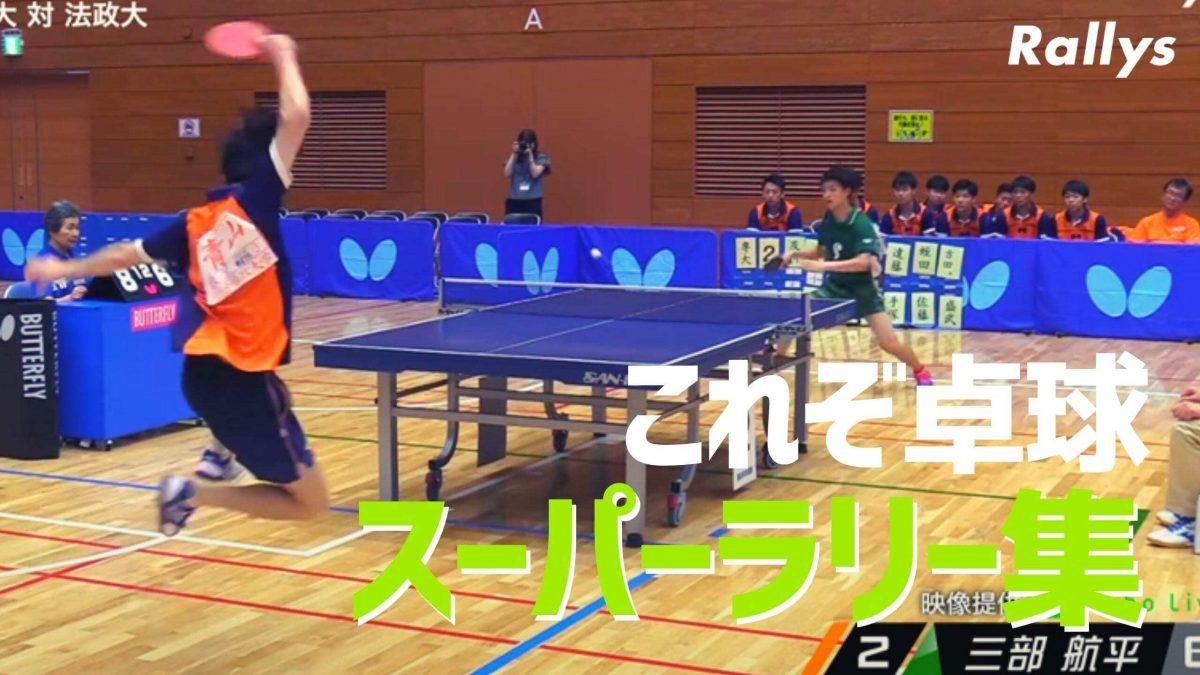 【卓球動画】スーパーラリー集 関東学生のトップ選手が魅せた好ラリーまとめ