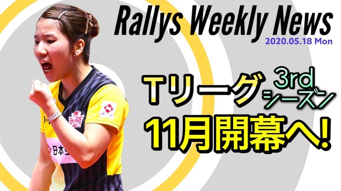 【卓球ニュース】Tリーグ  サードシーズン開幕情報やセカンドシーズンMVP