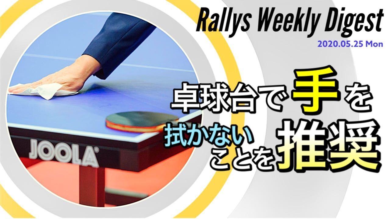 【卓球ニュース動画】ITTF、「卓球台の上で手を拭かない」などガイドライン公開
