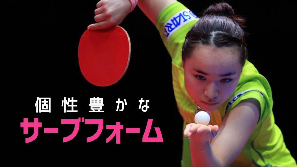 【卓球動画】伊藤美誠の巻き込みサーブなど 卓球選手のサーブフォームを紹介