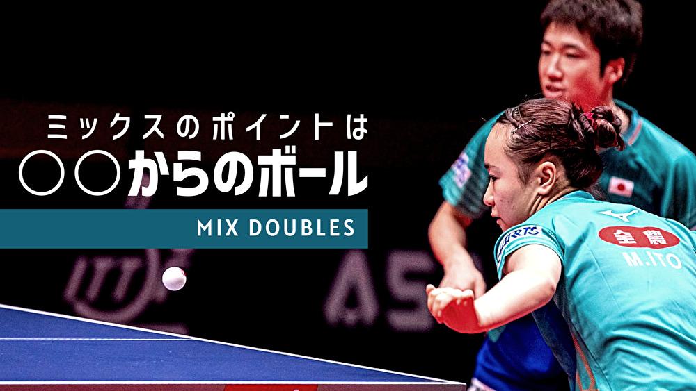 【卓球動画】東京五輪新種目・混合ダブルス ポイントは異性からのボールへの対応