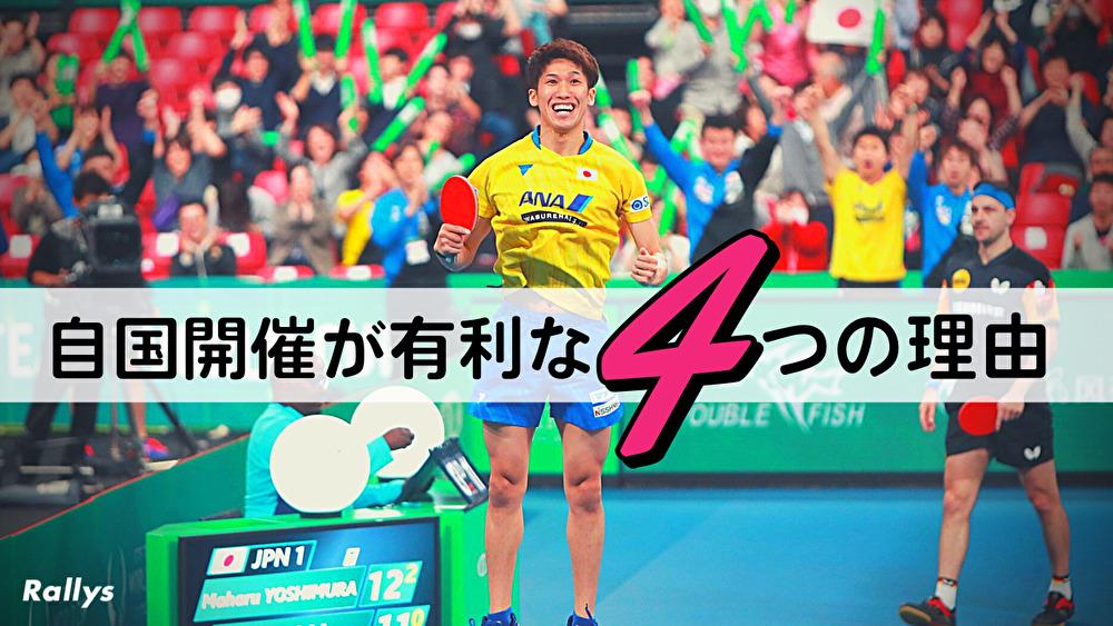 【卓球動画】東京五輪で悲願の金メダルへ 自国開催が有利な4つの理由
