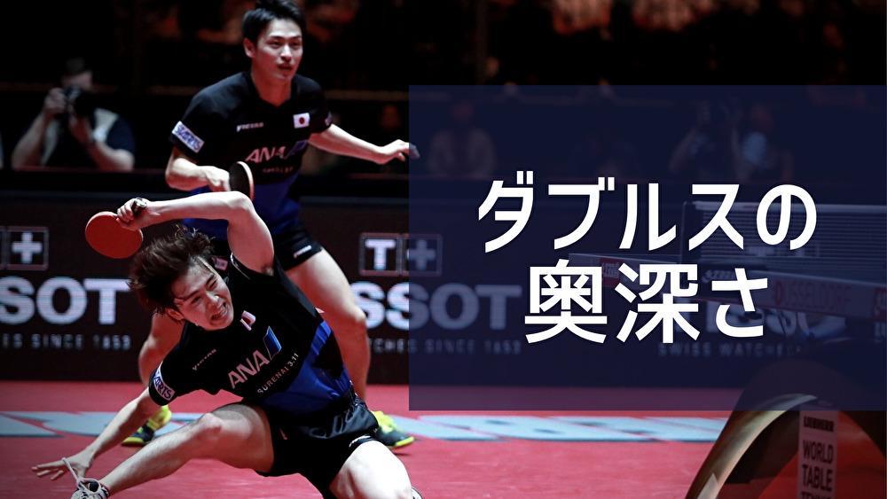 【卓球動画】東京五輪の鍵握るダブルス 独特のルールやサーブレシーブについて解説