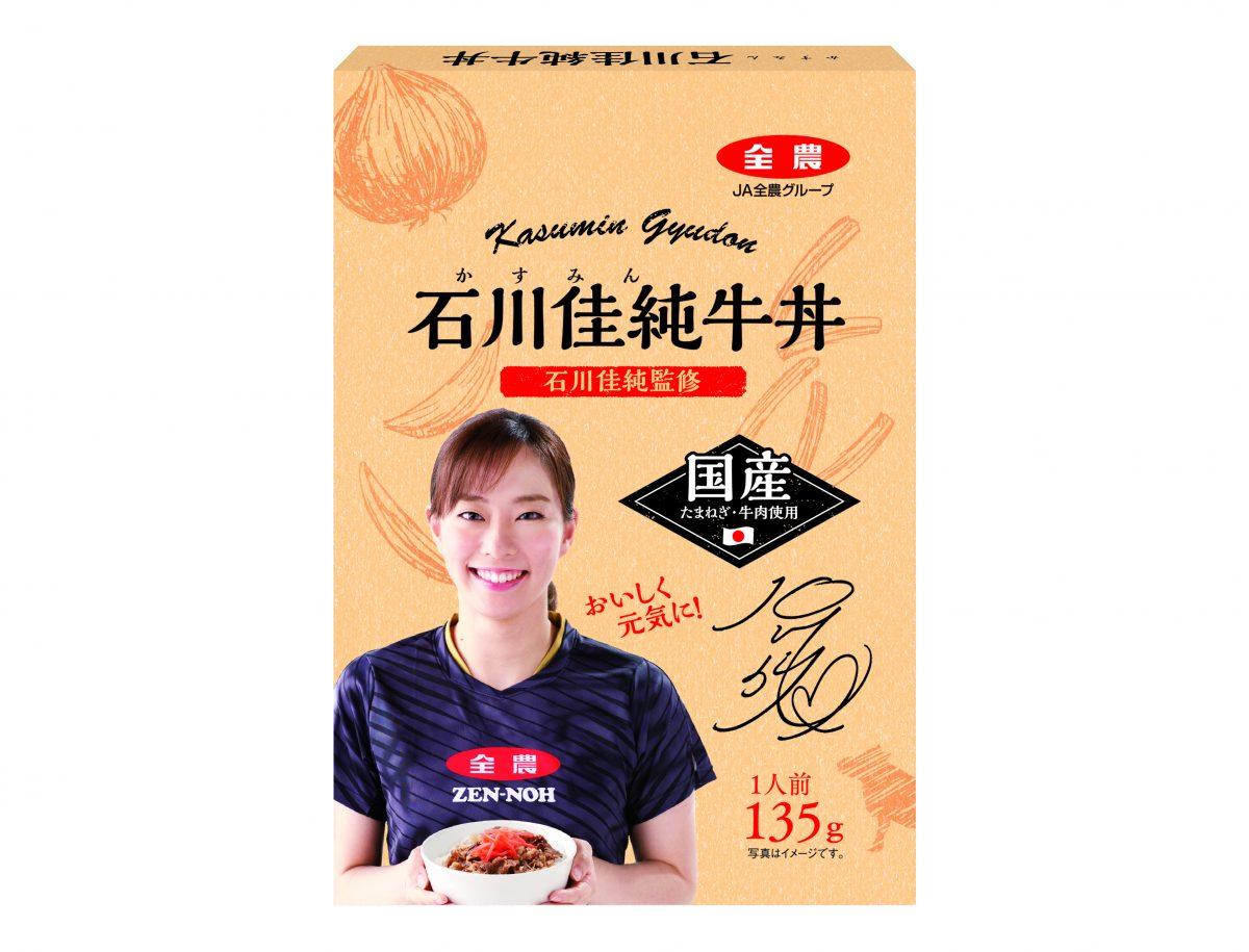 石川佳純(かすみん)牛丼
