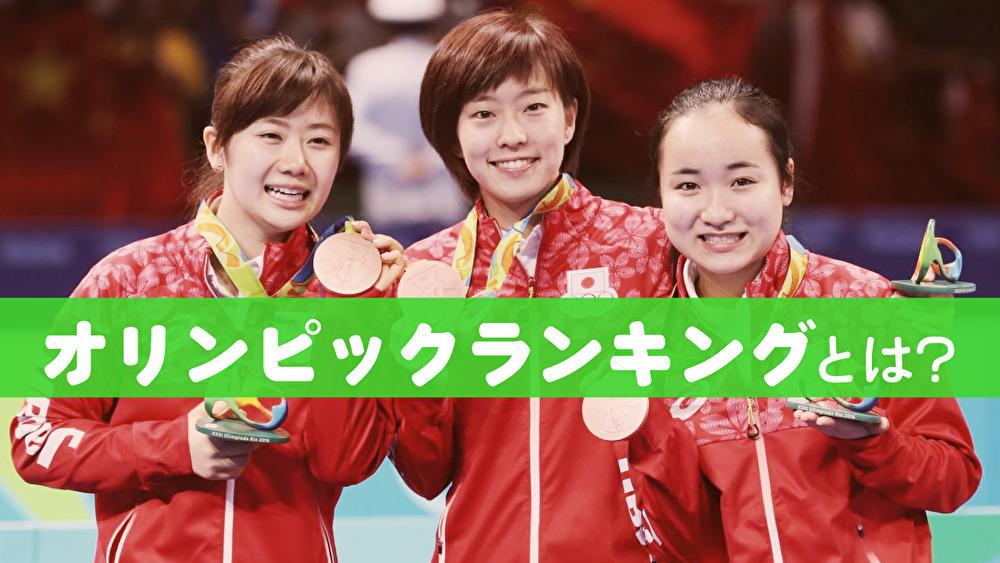 【卓球動画】東京五輪団体戦シード争いの鍵 オリンピックランキングとは