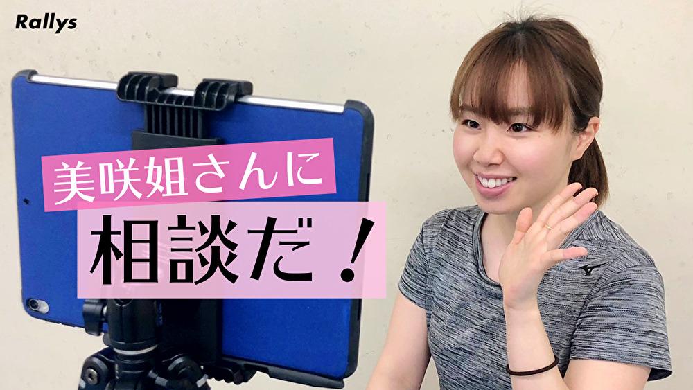 元卓球日本代表・森薗美咲姐さんに練習方法や恋愛を相談してみた