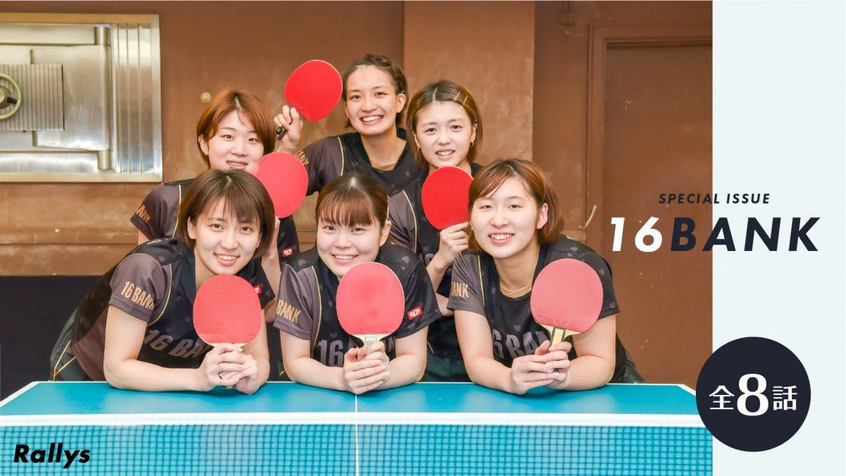 写真:十六銀行メンバー/撮影:ハヤ写真:十六銀行メンバー/撮影:ハヤシマコシマコ