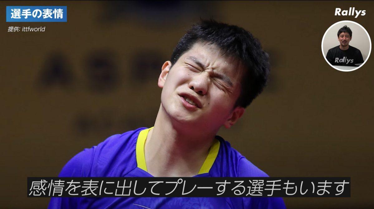 【卓球動画】「プレー以外の時間」も面白い 「選手の表情」と「ベンチワーク」の良さに注目