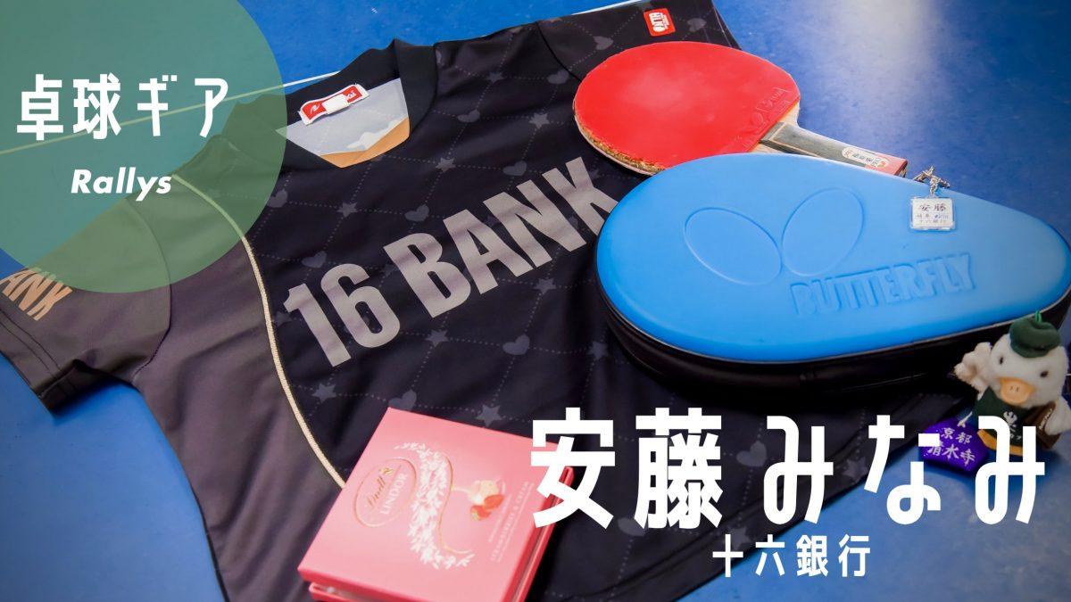 【卓球動画】安藤みなみ(十六銀行)の用具紹介|卓球ギア