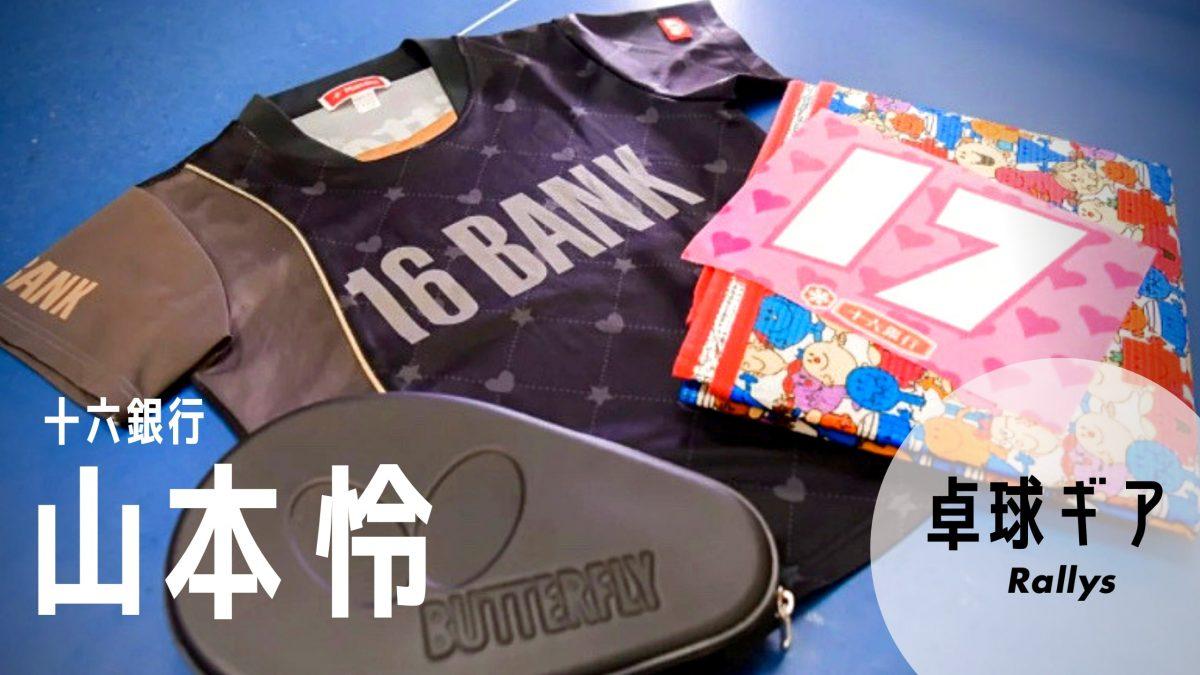 【卓球動画】山本怜(十六銀行)の用具紹介|卓球ギア