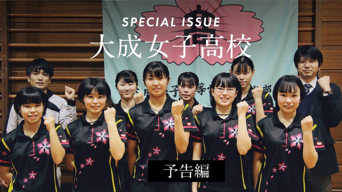 【予告】特集・大成女子高校卓球部 全日本ジュニア女王・出澤杏佳に迫る