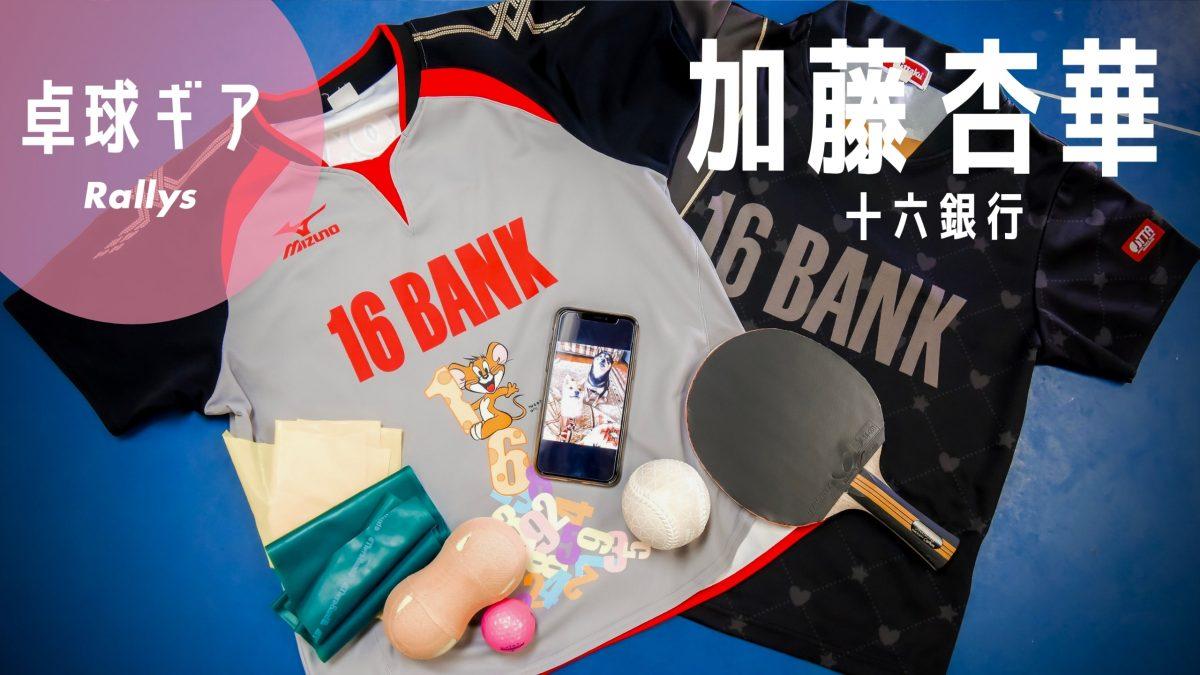 【卓球動画】加藤杏華(十六銀行)の用具紹介|卓球ギア