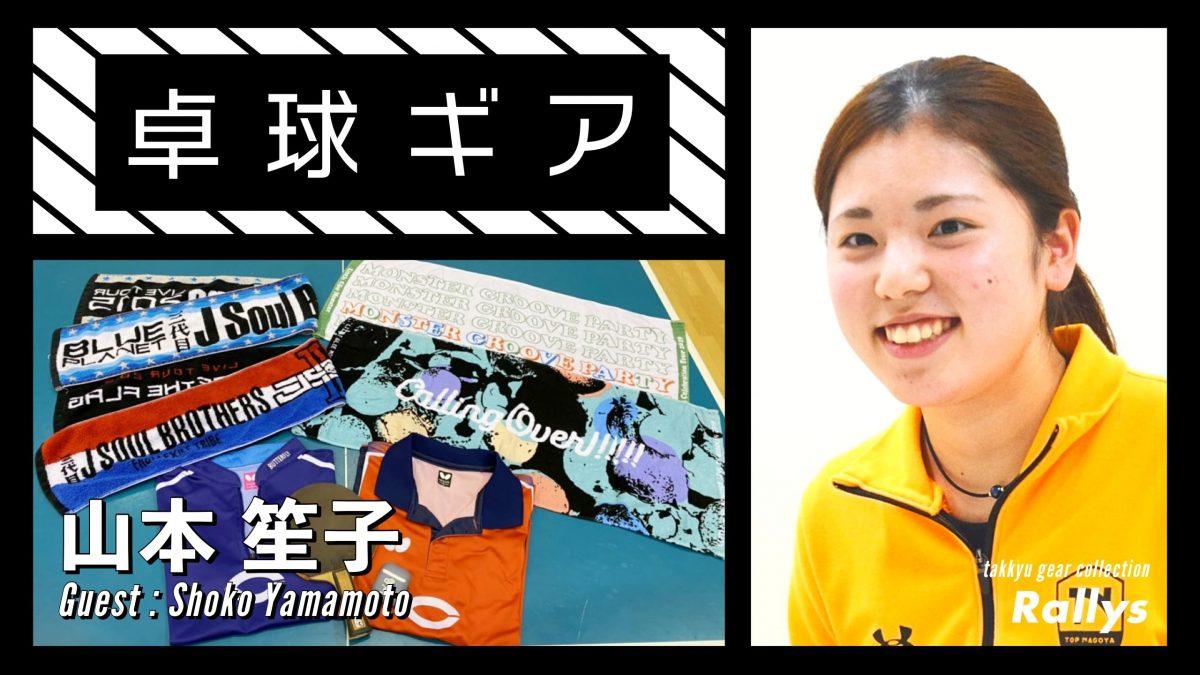 【卓球動画】山本笙子(中央大学/TOP名古屋)の用具紹介|卓球ギア