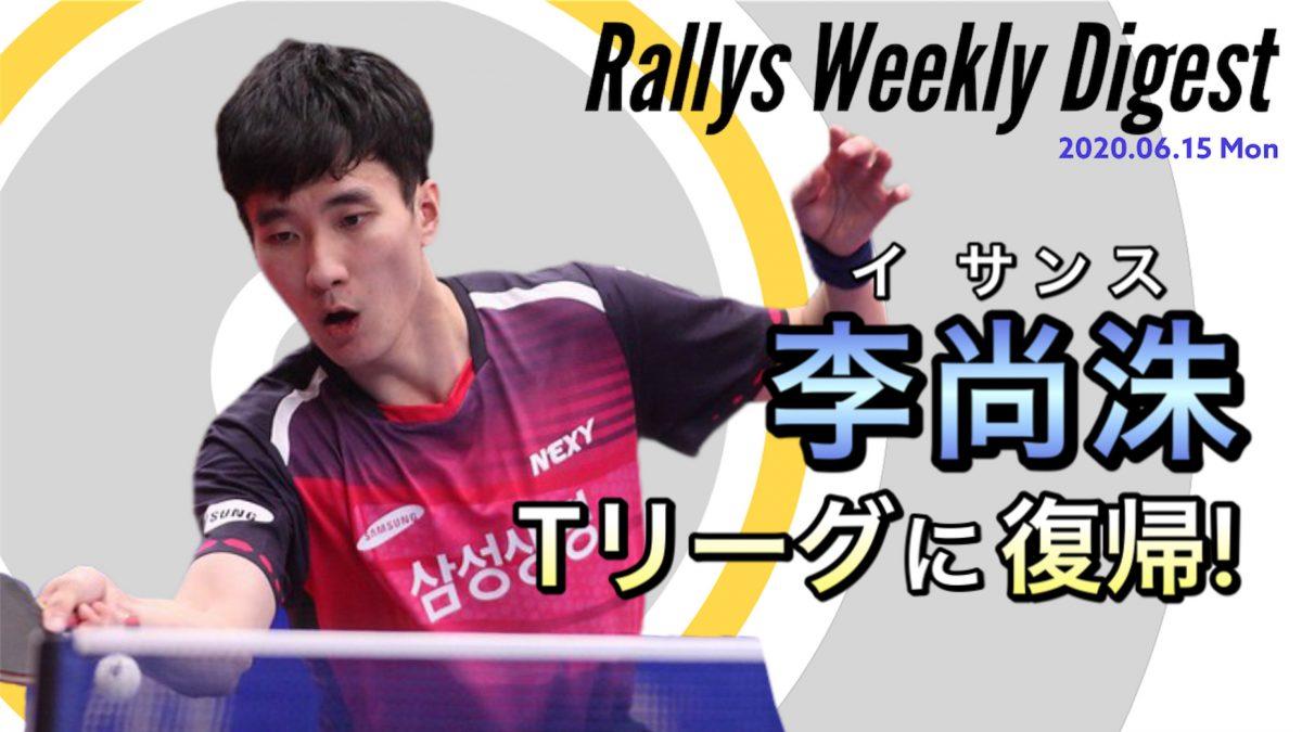 【卓球ニュース動画】日本卓球協会、新型コロナ対策ガイドライン発表 Tリーグ情報も