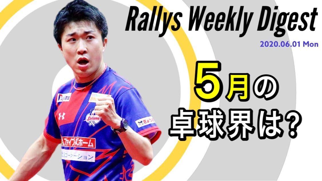 【卓球ニュース動画】「5月の卓球界は?」振り返りとウィークリーニュース
