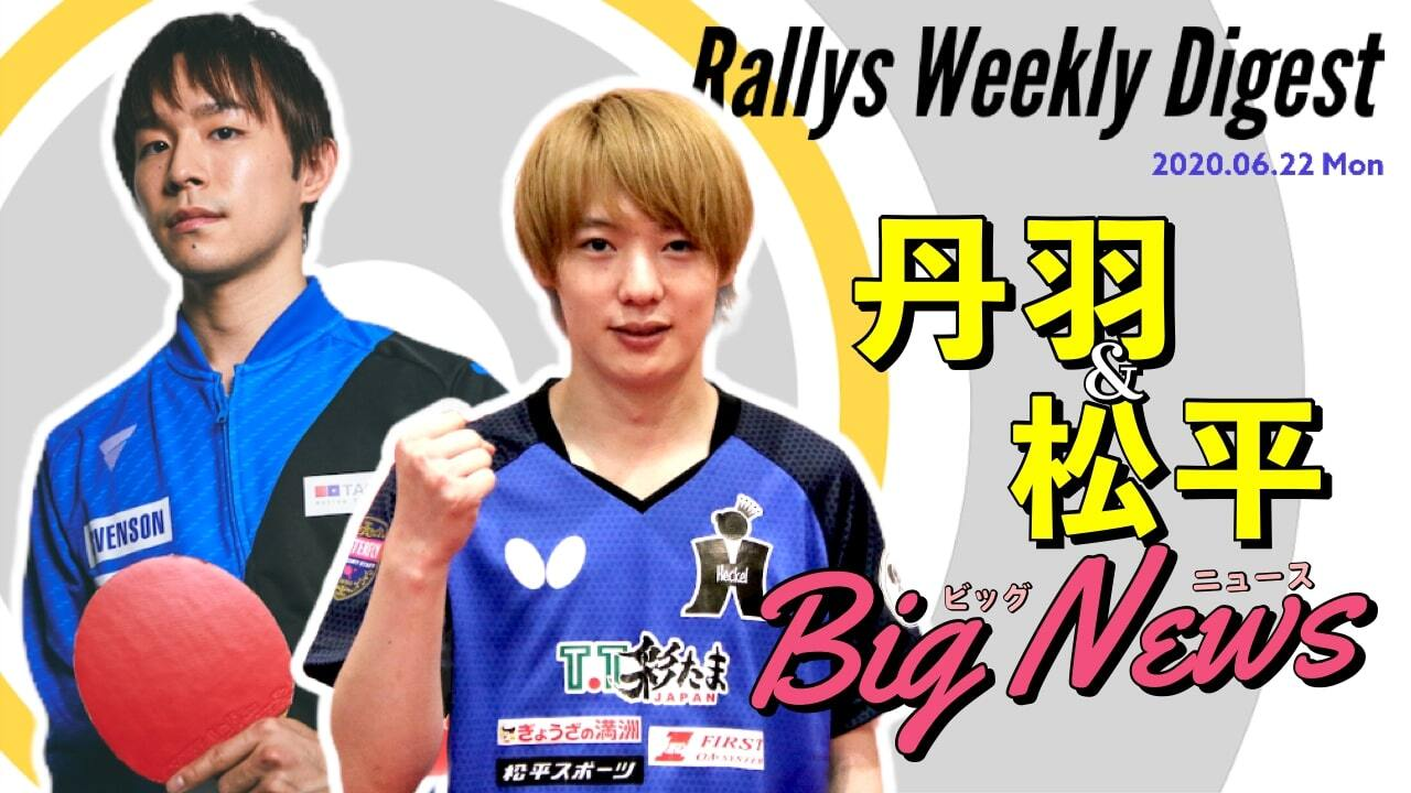【卓球ニュース動画】丹羽孝希、電撃移籍 松平健太はプレー姿を披露