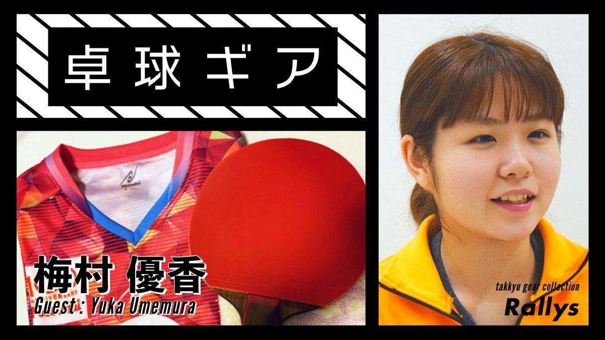 【卓球動画】梅村優香(中央大学/TOP名古屋)の用具紹介|卓球ギア