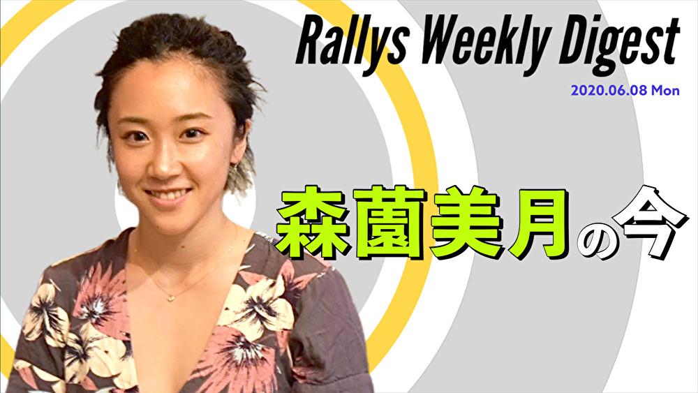 【卓球ニュース動画】男女日本代表、合宿再開へ|Rallys WeeklyDigest