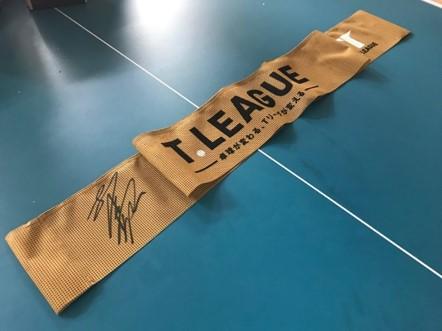 写真:松下浩二チェアマンの直筆サイン入りTリーグ オリジナル卓球ネット/提供:Tリーグ