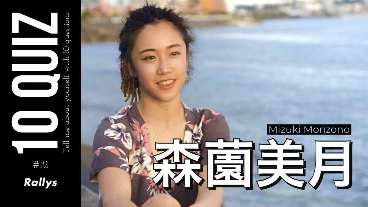【卓球動画】聞きたいことばかりの美女アスリート・森薗美月に10の質問|Rallys 10Quiz