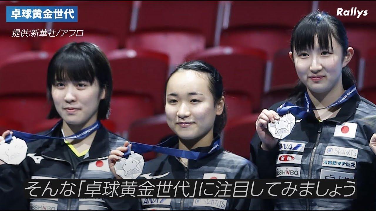 【卓球動画】卓球界を牽引する「黄金世代」 伊藤美誠らの日本勢以外も台頭