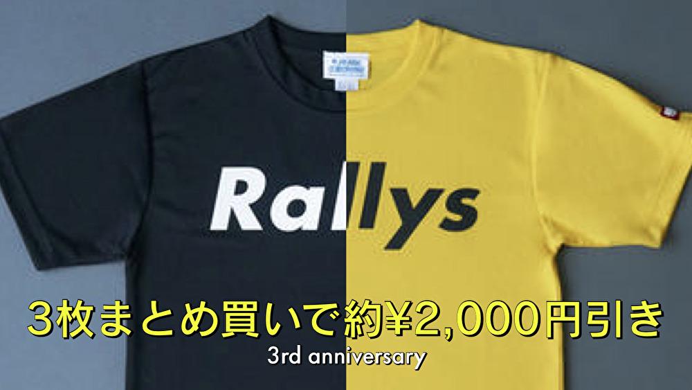 【3周年感謝企画】Rallys定番卓球Tシャツ3枚で約2,000円引き