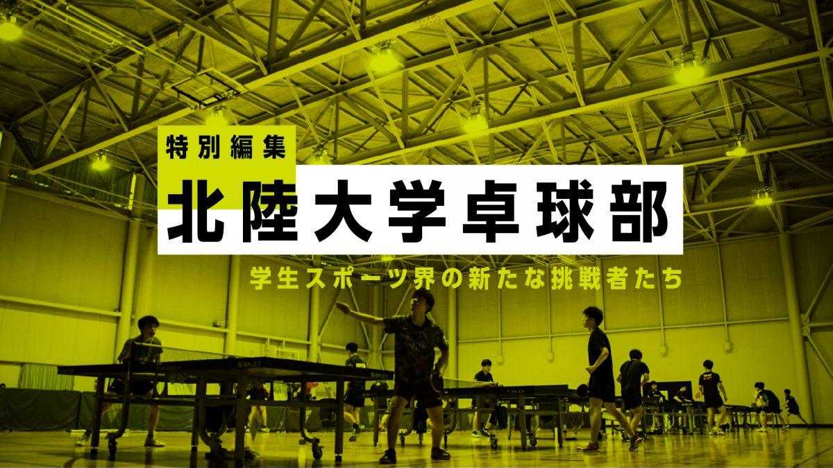 北陸大学卓球部特集がランクイン(7/13〜7/19アクセスランキング)