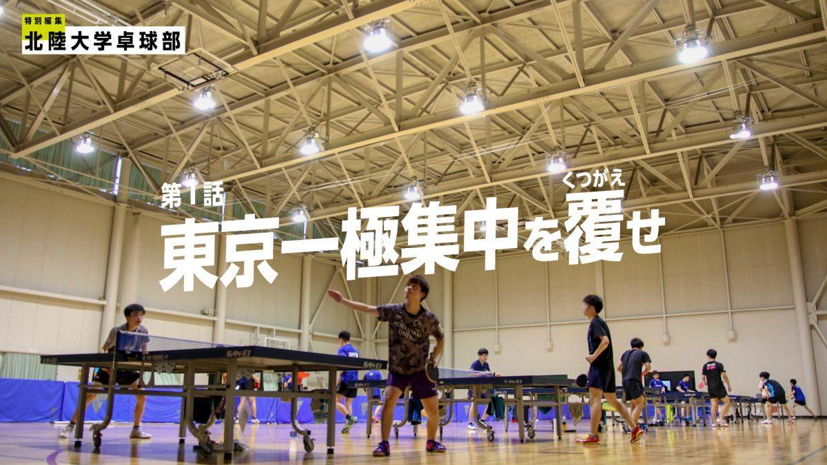 東京一極集中を覆せ〜北陸大学卓球部  学生スポーツ界の新たな挑戦者たち〜