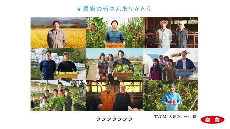 写真:農家のみなさん/提供:全農