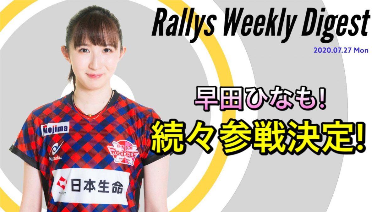 【卓球ニュース動画】宇田幸矢・早田ひな、Tリーグオールスター参戦!