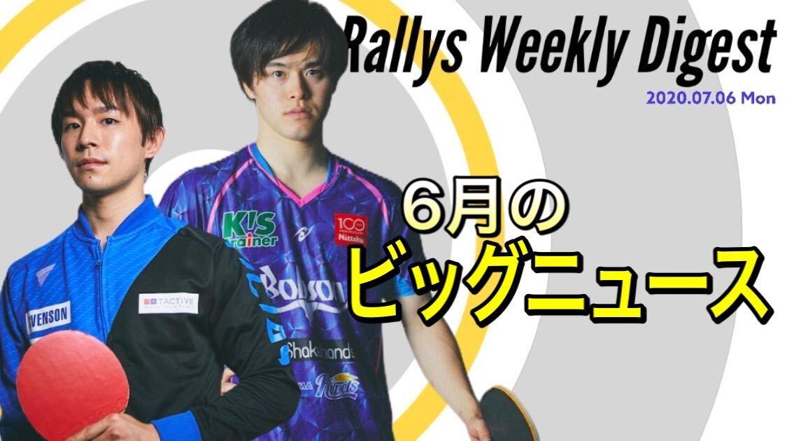 【6月の卓球ニュース】Tリーグ、丹羽孝希が電撃移籍 森薗政崇は高校卓球に恩返し