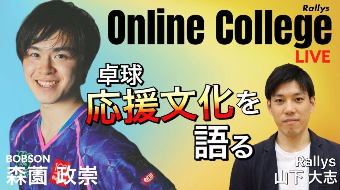 【卓球動画】森薗政崇と考える「日本の卓球応援文化」|Rallys Online College#2