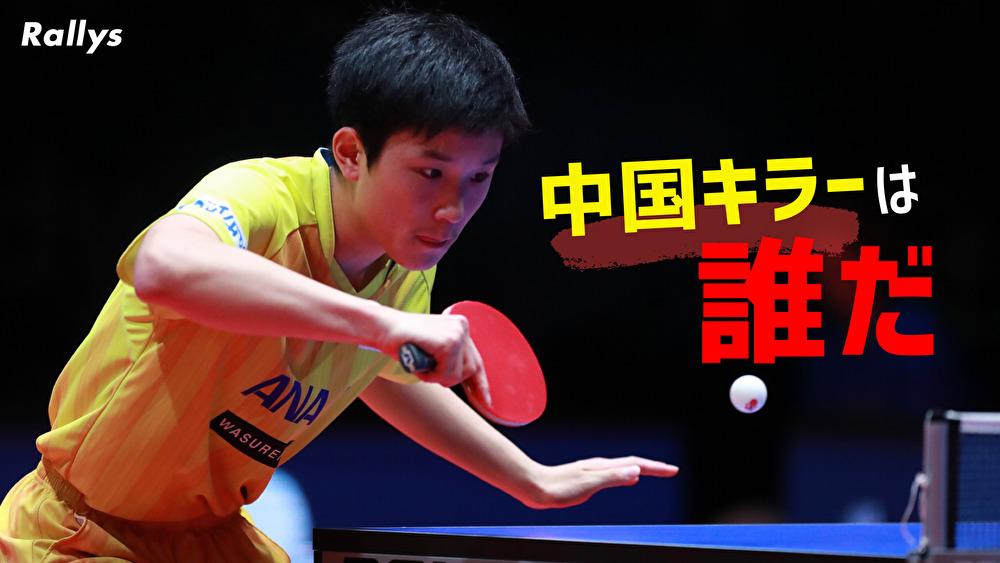 【卓球動画】卓球王国・中国に強い日本選手は誰だ?対中国勝率・勝利数ランキング