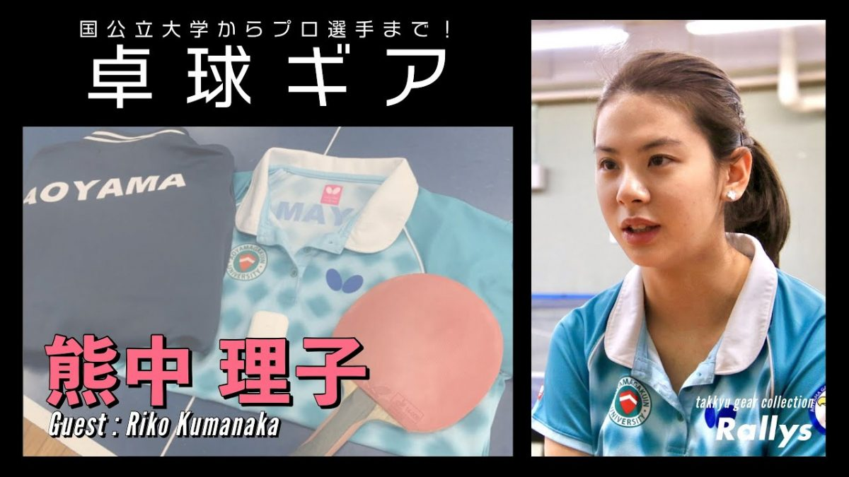 【卓球動画】熊中理子(青山学院大学)の用具紹介|卓球ギア
