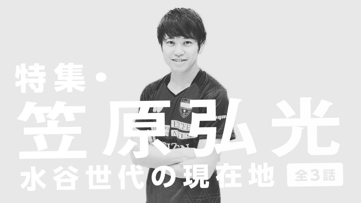 【予告】特集・笠原弘光 水谷世代の現在地