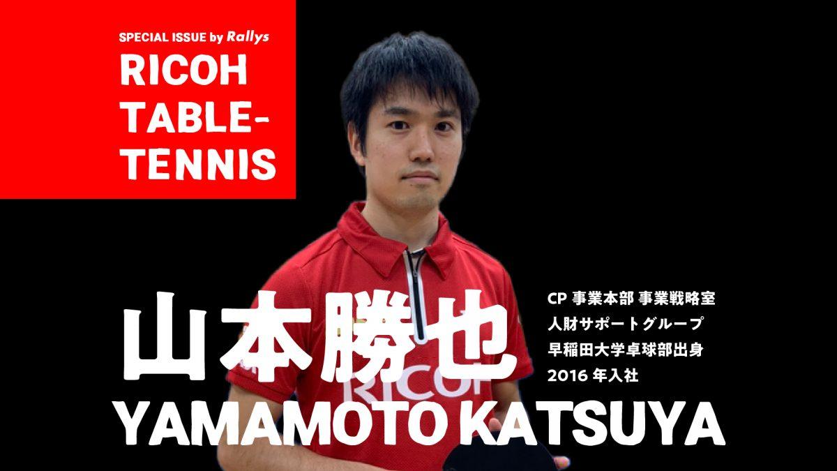 1日8時間働いても「学生時代より強くなった」 リコー・山本勝也、仕事と卓球両立のコツ