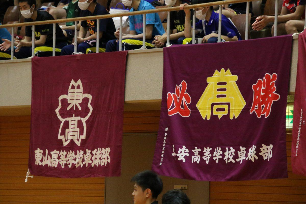 写真:東山高校、龍谷大平安高校の部旗/撮影:ラリーズ編集部