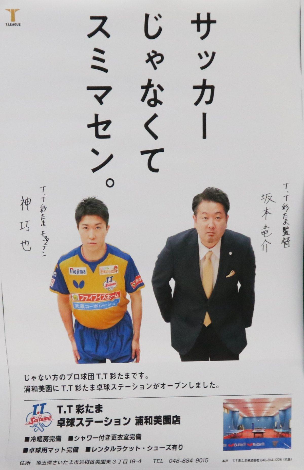 写真:『じゃない方のプロ球団T.T彩たまです。』/撮影:ラリーズ編集部