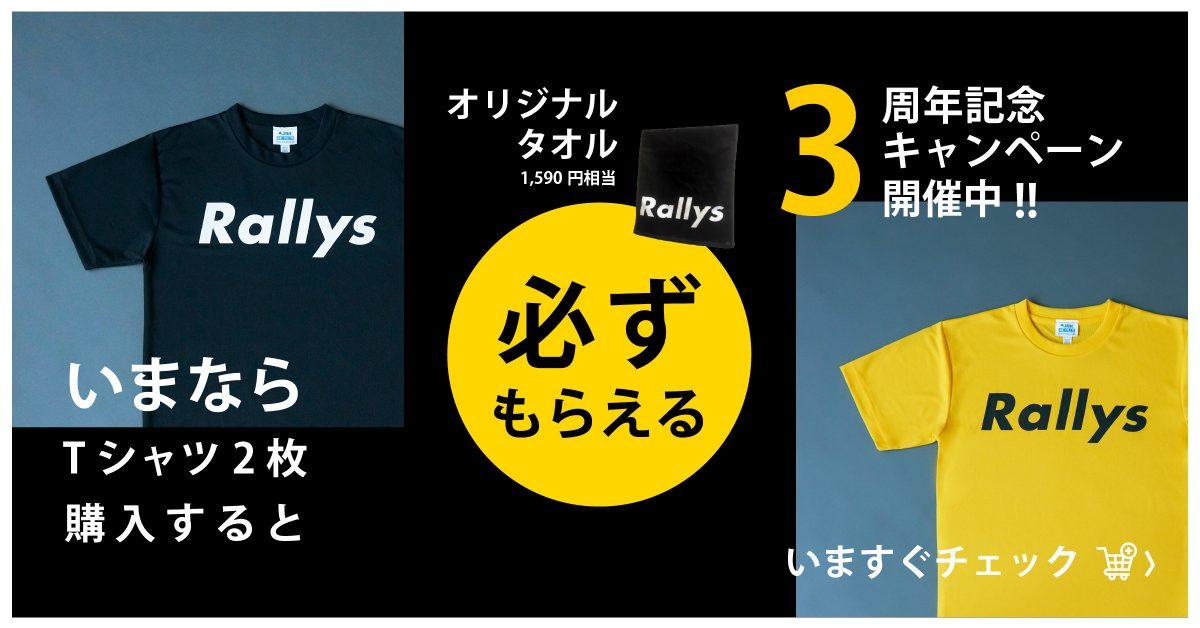 【3周年感謝企画・第2弾】Rallys定番卓球Tシャツ2枚購入でタオル1枚プレゼント