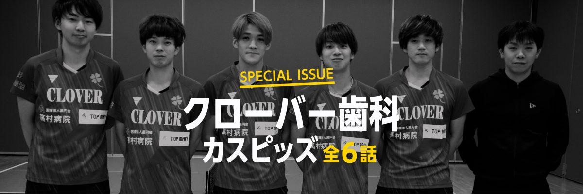 """""""野犬集団""""クローバー歯科カスピッズ特集"""